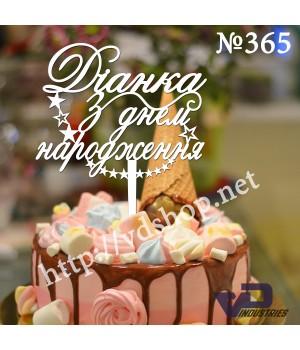 """Топпер №365 """"Діанка з днем народження"""""""