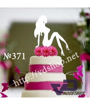 """Топпер №371 """"Секси девука сидит на торте"""""""
