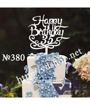 """Топпер №380 """"Happy Birthday 35"""""""