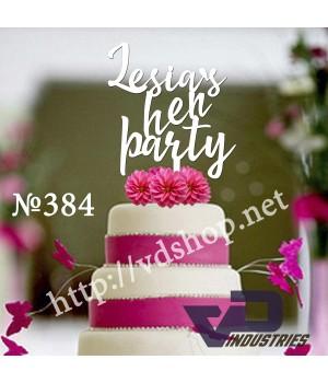 """Топпер №384 """"Lesia's hen party"""""""