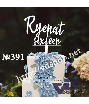 "Топпер №391 ""Ryenat  sixteen"""