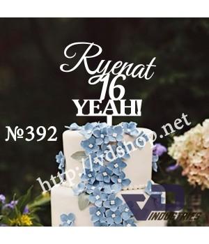 "Топпер №392 ""Ryenat 16 УЕАН!"""