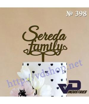 "Топпер №398 ""family с фамилией"""