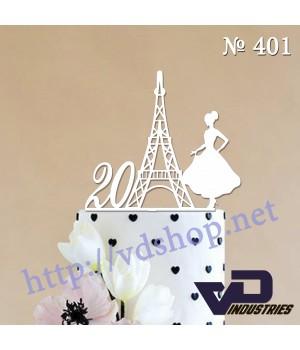 """Топпер №401 """"Эйфелева башня с девушкой и цифрой"""""""