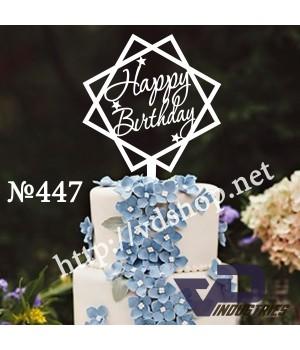 """Топпер №447 """"Happy Birthday в квадратах"""""""