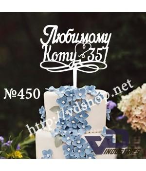 """Топпер №450 """"Любимому Коту, 35!"""""""