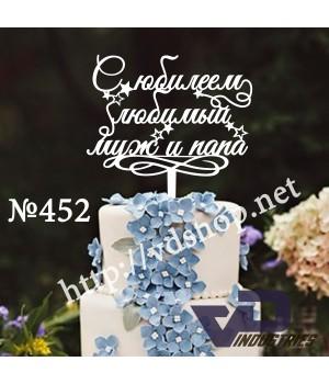"""Топеер №452 """"С юбилеем любимый муж и папа"""""""