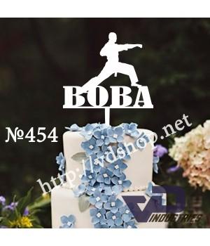 """Топпер №454 """"Каратист с именем"""""""