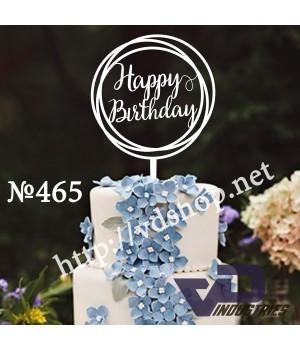 """Топпер №465 """"Happy Birthday"""""""