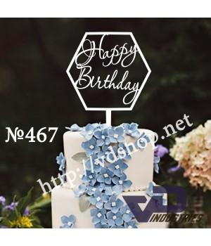"""Топпер №467 """"Happy Birthday"""""""
