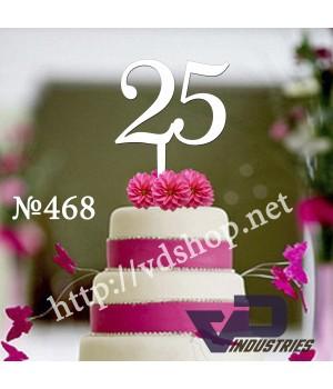 "Топпер №468 ""Цифра 25"""