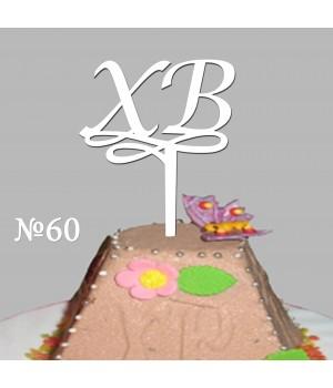 """Топпер №60 """"ХВ"""""""