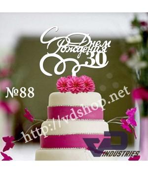 """Топпер №88 """"С Днем Рождения 30"""""""