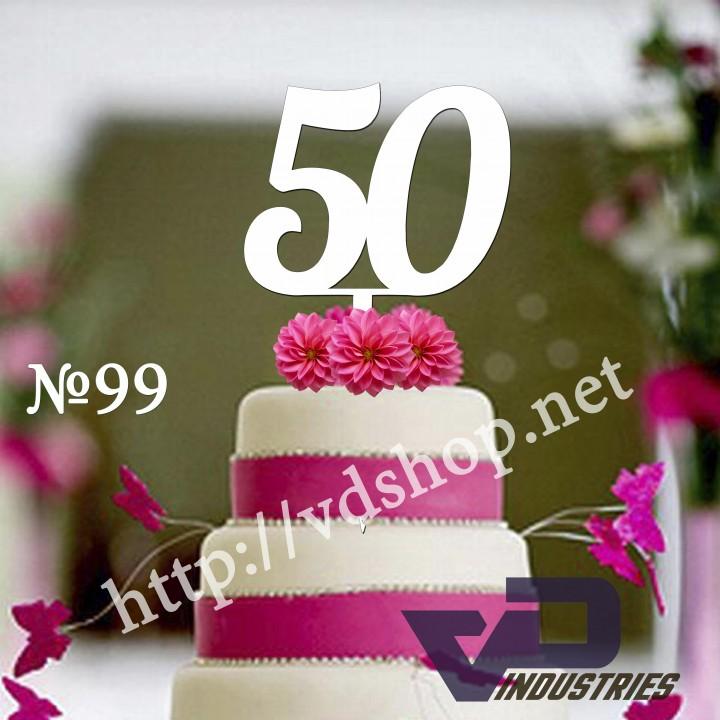 "Топпер №99 ""Цифра 50"""