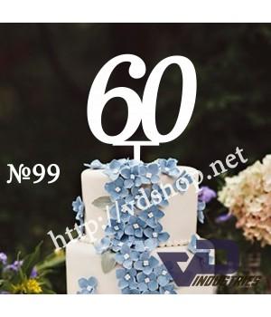 "Топпер №99 ""Цифра 60"""
