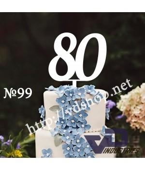 "Топпер №99 ""Цифра 80"""