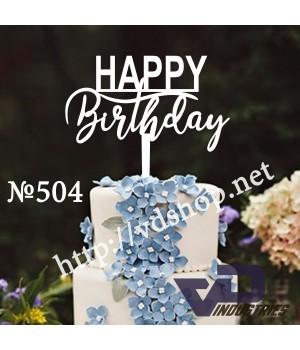"""Топпер №504 """"Happy Вirthday"""""""