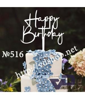 """Топпер №516 """"Happy Birthday"""""""