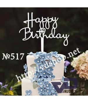 """Топпер №517 """"Happy Birthday"""""""