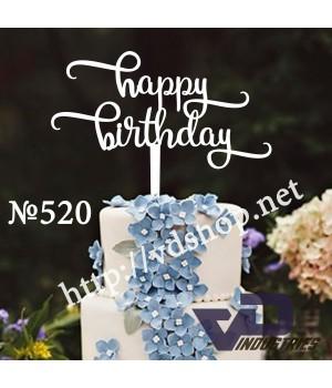 """Топпер №520 """"Happy Birthday"""""""