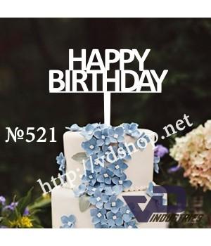 """Топпер №521 """"Happy Birthday"""""""