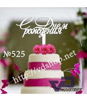 """Топпер №525 """"С Днем рождения"""""""