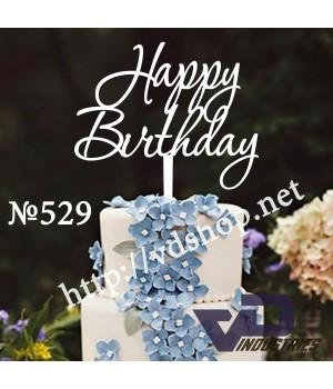 """Топпер №529 """"Happy Birthday"""""""