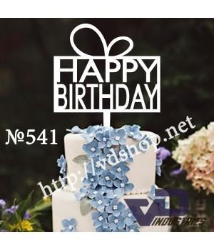 """Топпер №541 """"Happy Birthday"""""""