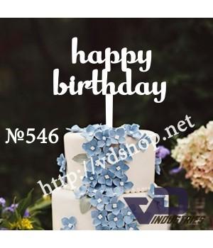 """Топпер №546 """"Happy Birthday"""""""