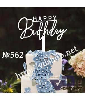 """Топпер №562 """"Happy Birthday"""""""