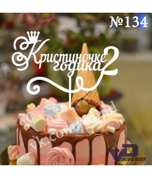 """Топпер №134 """"Кристиночке 2 годика"""""""