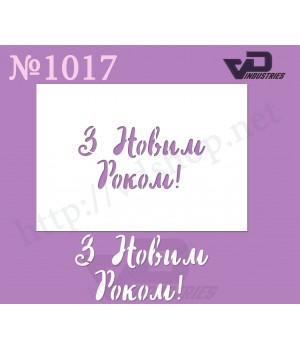 """Трафарет многоразовый  №1017 """"З Новим Роком"""""""