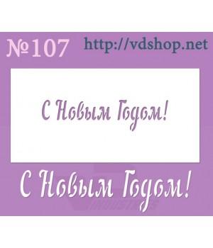 """Трафарет многоразовый №107 """"С Новым Годом"""""""