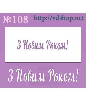 """Трафарет многоразовый №108 """"З Новим Роком"""""""