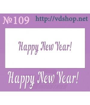"Трафарет многоразовый №109 ""Happy New Year"""