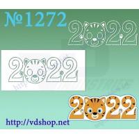 "Трафарет многоразовый контурный №1272 ""2022 с мордашкой тигра"""