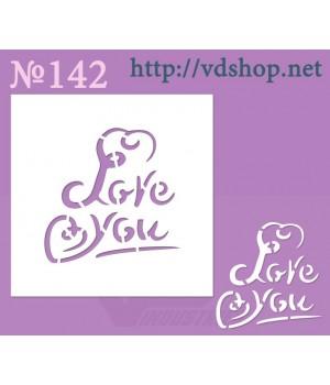 "Трафарет многоразовый №142 ""Love you"""