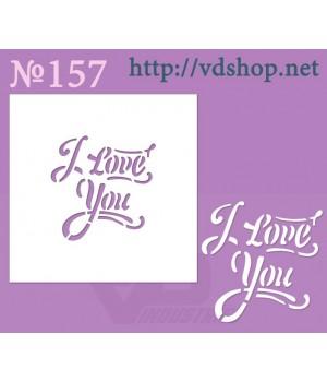 "Трафарет многоразовый №157 ""I Love you"""
