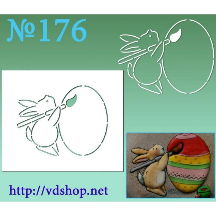 """Трафарет многоразовый контурный №176  """"Зайчик рисует на яйце"""""""