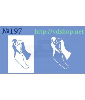 """Трафарет для пряника и торта №197 """"Жених с невестой"""""""