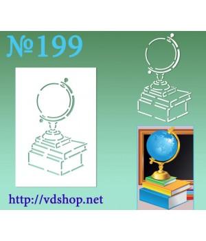 """Трафарет для расписного пряника №199 """"Глобус на книгах"""""""