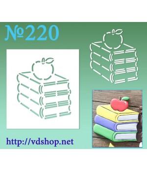 """Трафарет для расписного пряника №220 """"Яблоко на книгах"""""""