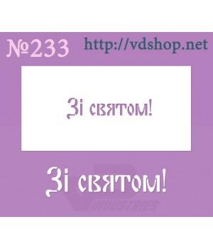 "Трафарет для расписного пряника №233 ""Зі святом!"""