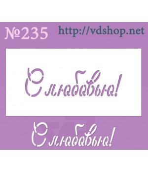 """Трафарет для расписного пряника №235 """"С любовью!"""""""