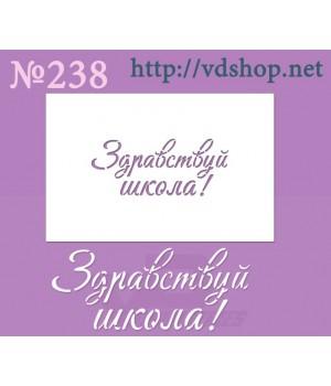 "Трафарет многоразовый  №238 ""Здравствуй школа"""