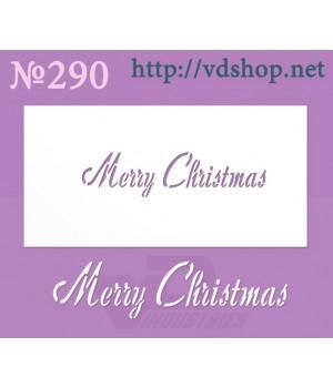 """Трафарет многоразовый №290 """"Merry Christmas"""""""