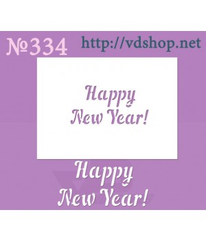 "Трафарет многоразовый №334 ""Happy New Year"""