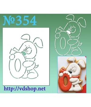 """Трафарет для расписного пряника №354 """"Собачка с цифрой 0"""""""