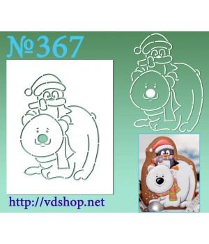 """Трафарет для расписного пряника №367 """"Пингвиненок на белом медведе"""""""