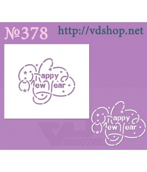 "Трафарет многоразовый №378 ""Happy New Year"""